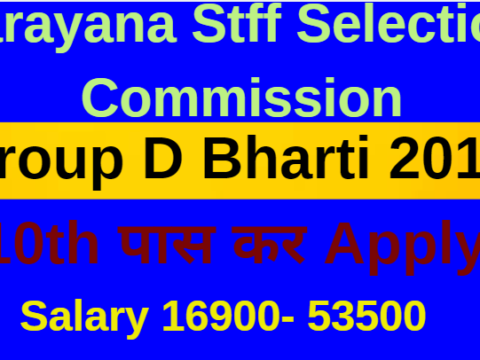 HSSC Group D recruitment 2019