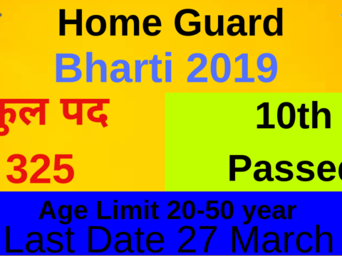 Nanded Home Guard Recruitment 2019