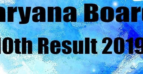 HBSE 10th Result 2019: