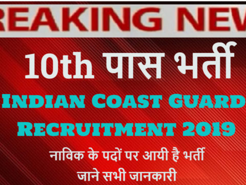 Indian Coast Guard Recruitment 2019