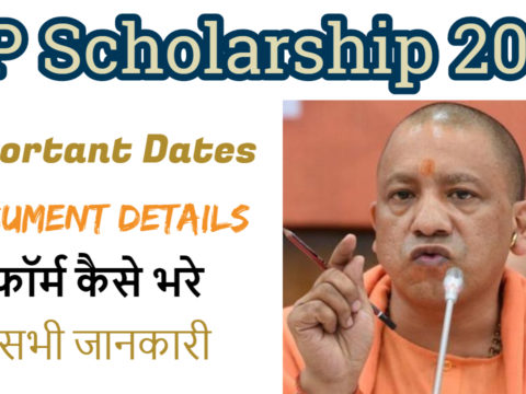 UP Scholarship 2019 Apply Online