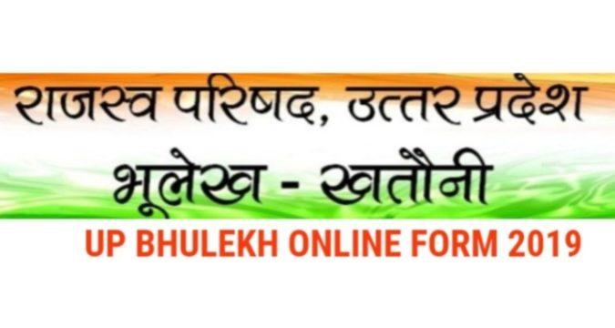 UP Bhulekh online verification 2019