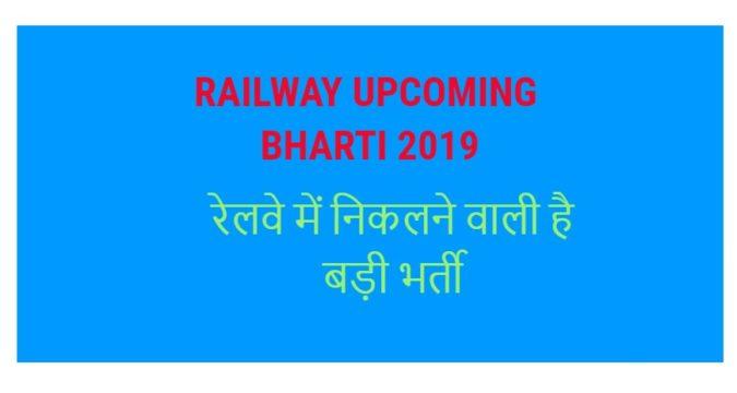 Railway Upcoming Bharti 2019