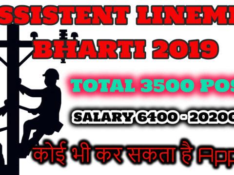 PSPCL Assistant Lineman Bharti 2019