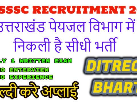 UKSSSC Civil Junior Engineer Recruitment 2019